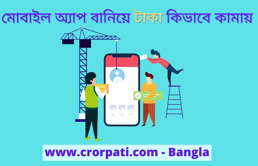 Earn Money with Mobile app