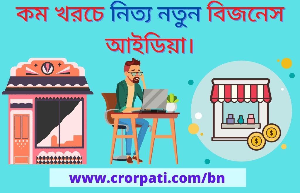 Natun business Ideas