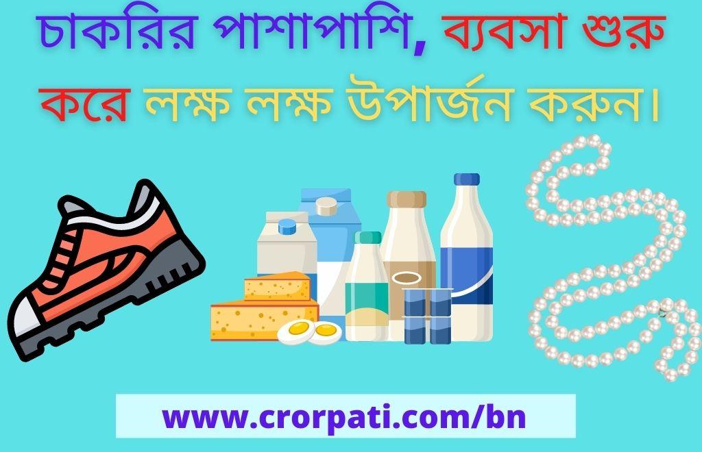 Small Business Ideas Bangla