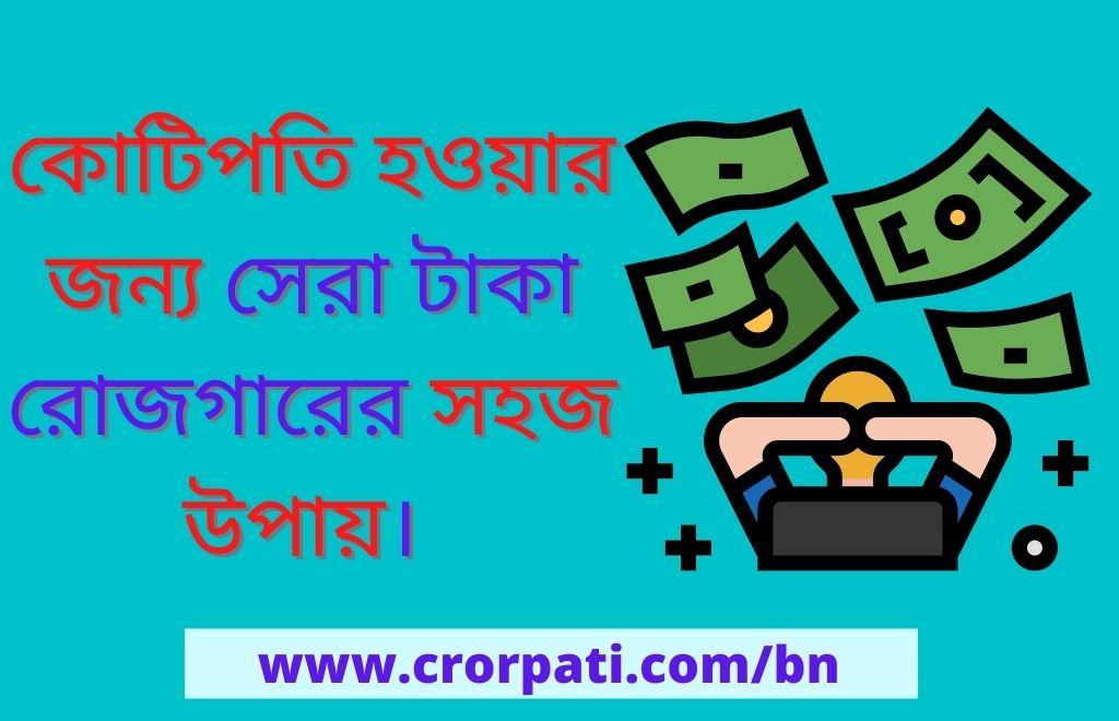 passive income bangla